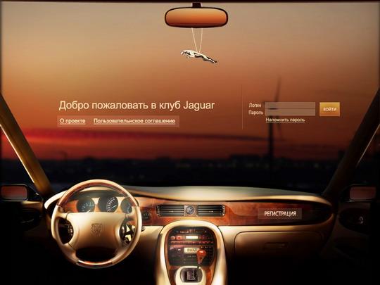 jaguar_club